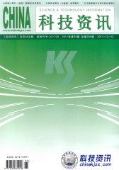 科技资讯 旬刊 2011年35期(电子杂志)(仅适用PC阅读)