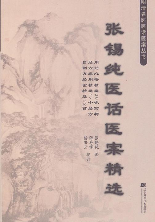 张锡纯医话医案精选(明清名医医话医案丛书)