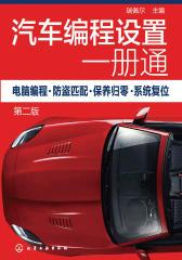 汽车编程设置一册通 电脑编程-防盗匹配-保养归零-系统复位(第二版)