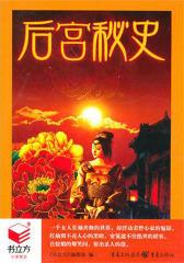 超值典藏:后宫秘史