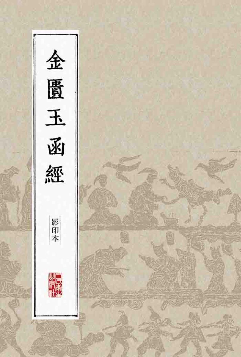 金匮玉函经(影印本)