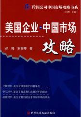 美国企业中国市场攻略