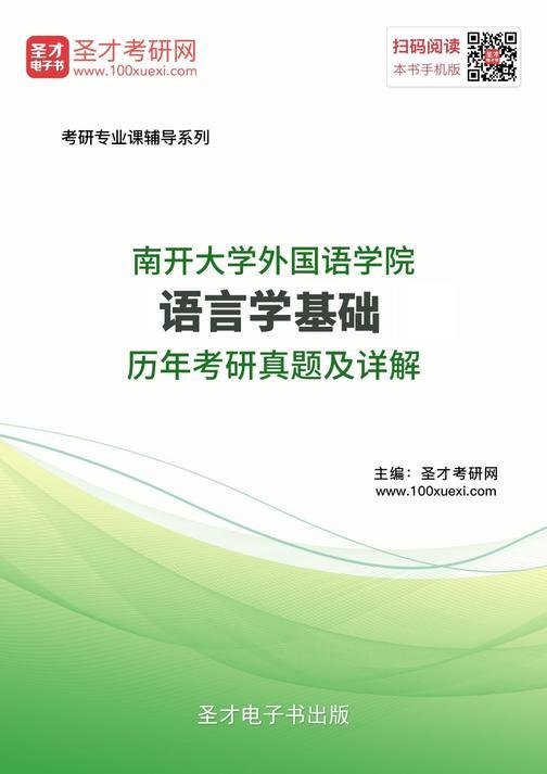 南开大学外国语学院语言学基础历年考研真题及详解