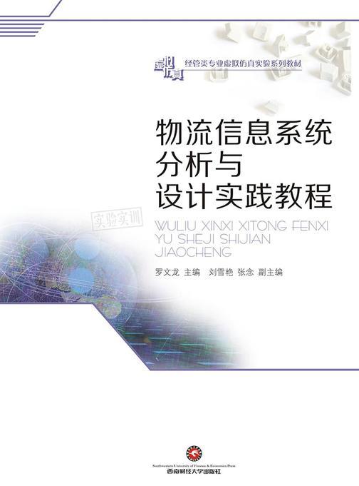 物流信息系统分析与设计实践教程