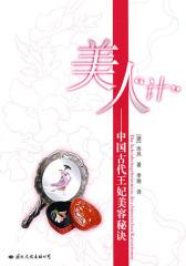 美人计:中国王妃