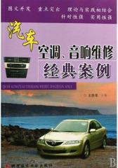 汽车空调、音响维修经典案例