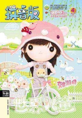 拼音版201404(电子杂志)(仅适用PC阅读)