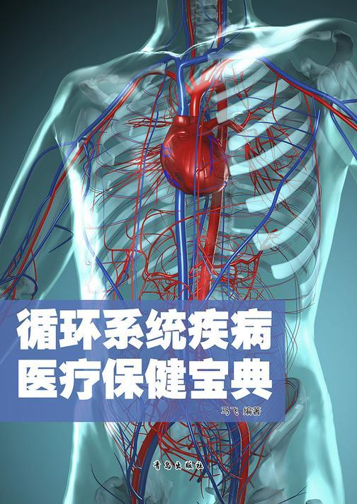 循环系统疾病医疗保健宝典
