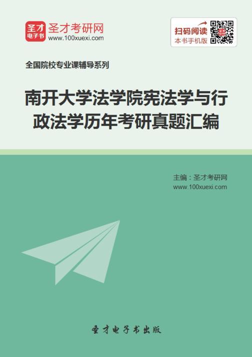 南开大学法学院宪法学与行政法学历年考研真题汇编