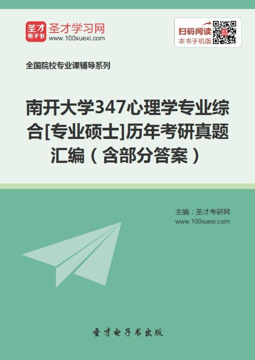 南开大学347心理学专业综合[专业硕士]历年考研真题汇编(含部分答案)