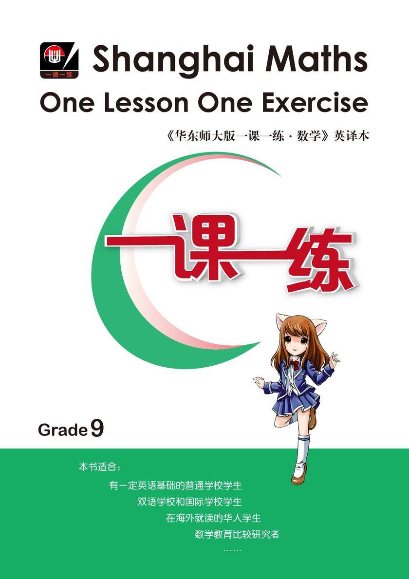 一课一练.九年级数学:英文