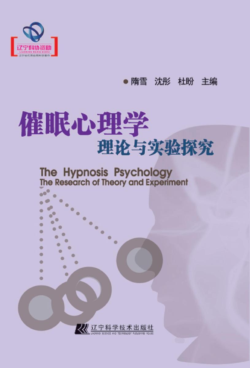 催眠心理学:理论与实验探究