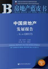 房地产蓝皮书(中国房地产发展报告2017)