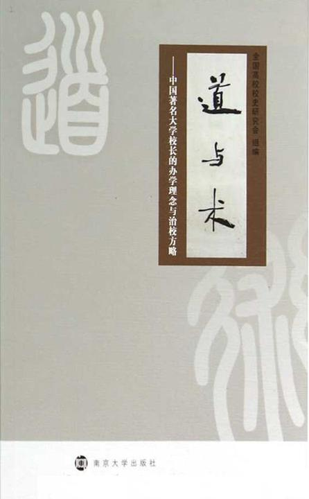 道与术——中国著名大学校长的办学理念与治校方略