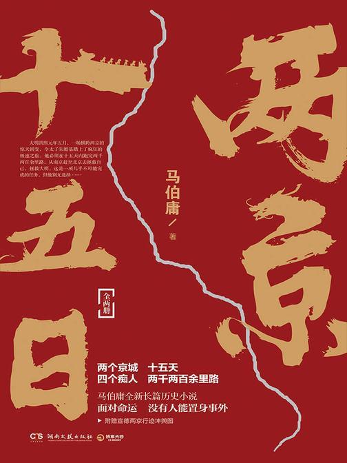 两京十五日(全2册)(马伯庸2020年全新长篇历史小说。四个痴人、十五天、两千两百余里路的心灵之旅。)