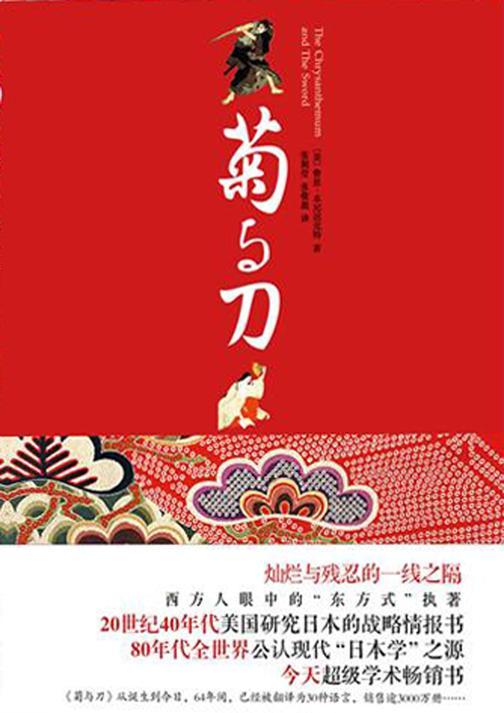 """菊与刀(了解日本和日本人的  著作,日本学术界誉为""""现代日本学的鼻祖"""",无数的读者一读再读)"""