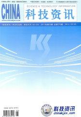 科技资讯 旬刊 2011年30期(电子杂志)(仅适用PC阅读)