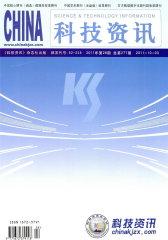科技资讯 旬刊 2011年28期(电子杂志)(仅适用PC阅读)