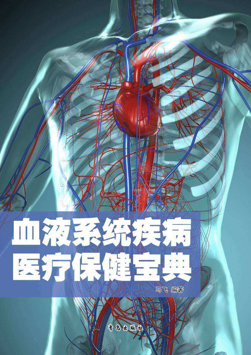 血液系统疾病医疗保健宝典