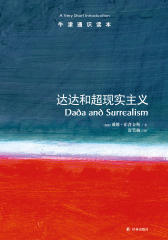 牛津通识读本:达达和超现实主义(中文版)