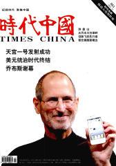 时代中国 月刊 2011年11期(电子杂志)(仅适用PC阅读)