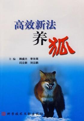 高效新法养狐