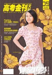 文科版-2013年高考金刊5期(双色)(电子杂志)(仅适用PC阅读)