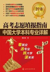 高考志愿填报指南:中国大学本科专业详解.2018年