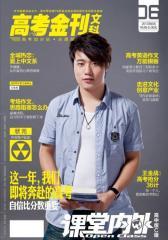 文科版-2013年高考金刊6期(双色)(电子杂志)(仅适用PC阅读)