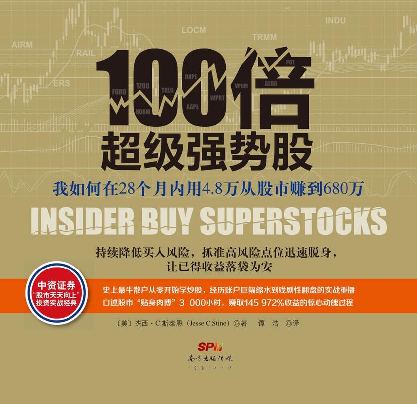 100倍超级强势股:我如何在28个月内用4.8万从股市赚到680万