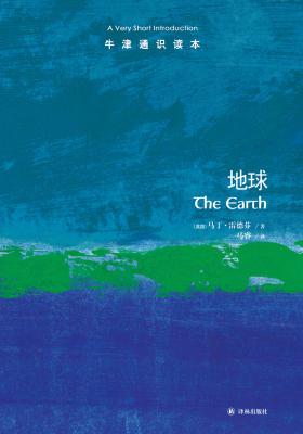 牛津通识读本:地球(中文版)