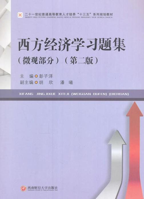 西方经济学习题集(微观部分)(第二版)