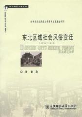 东北区域社会风俗变迁:1912~1931
