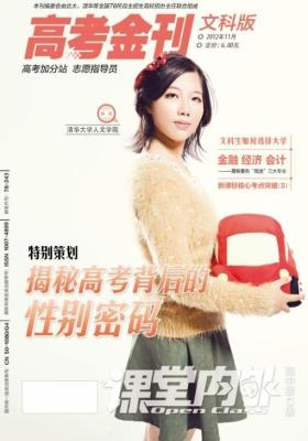 文科版-高考金刊11期(双色)(电子杂志)(仅适用PC阅读)
