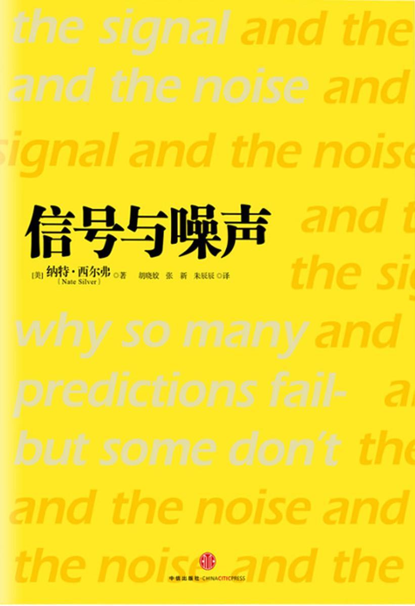 信号与噪声:大数据时代预测的科学与艺术