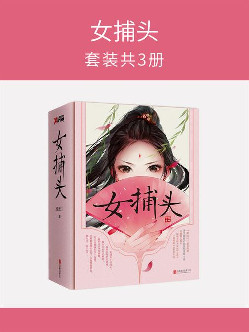 女捕头(套装共3册)