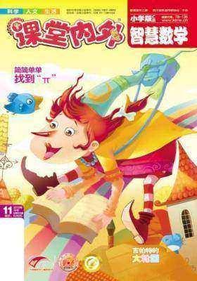 小数2013.11期(四期)(电子杂志)(仅适用PC阅读)