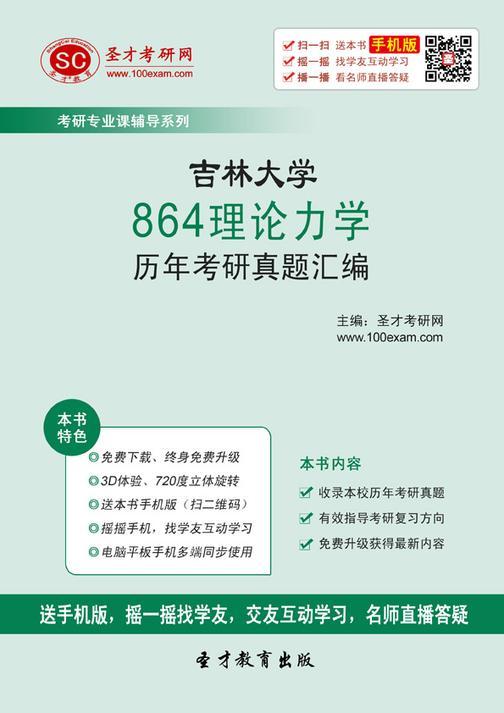 吉林大学864理论力学历年考研真题汇编