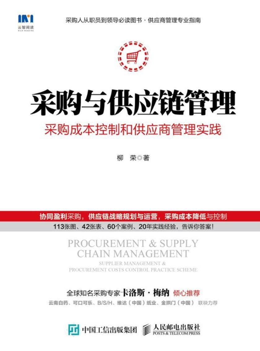 采购与供应链管理:采购成本控制和供应商管理实践