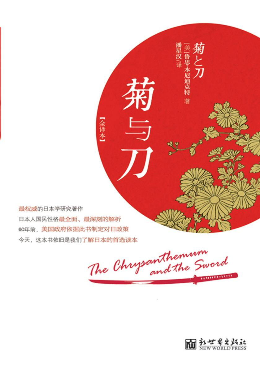 菊与刀:揭示日本文化 隐秘污点的经典日本学著作(仅适用PC阅读)