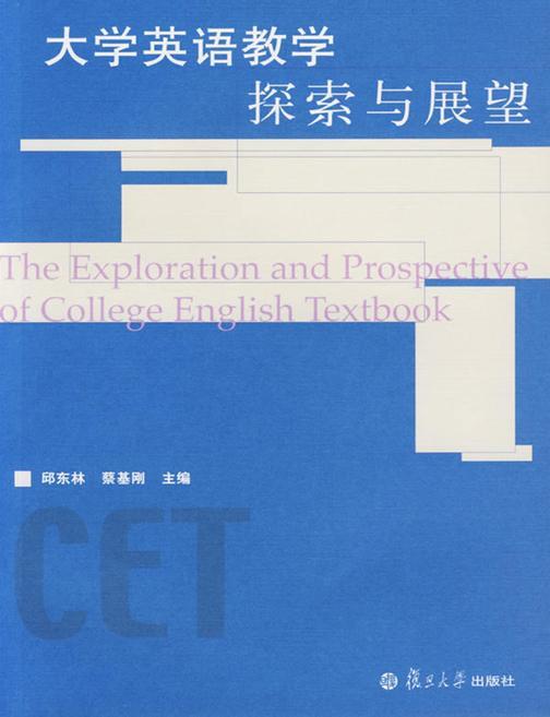 大学英语教学探索与展望