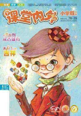 课堂内外小学版2014-1(电子杂志)(仅适用PC阅读)