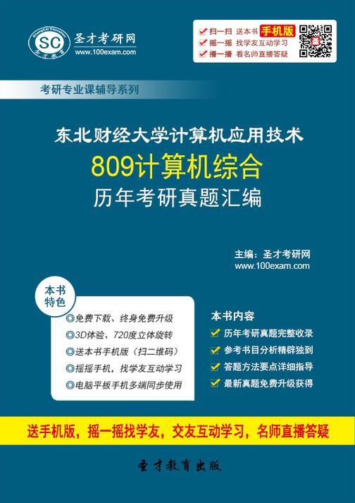 东北财经大学计算机应用技术809计算机综合历年考研真题汇编
