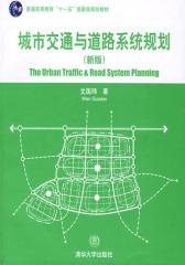 """城市交通与道路系统规划(新版)——普通高等教育""""十一五""""国家级规划教材(试读本)"""