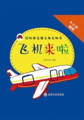 好玩的交通立体认知书.飞机来啦