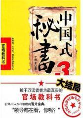 中国式秘书3(试读本)