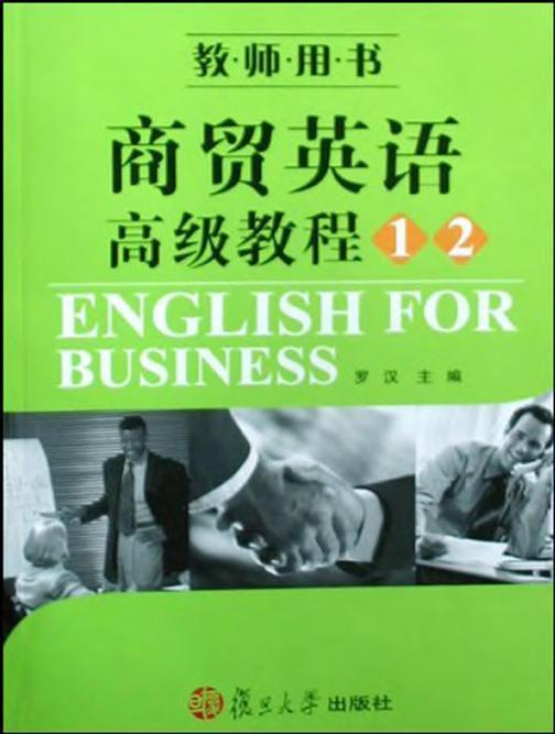 商贸英语高级教程(1、2)教师用书