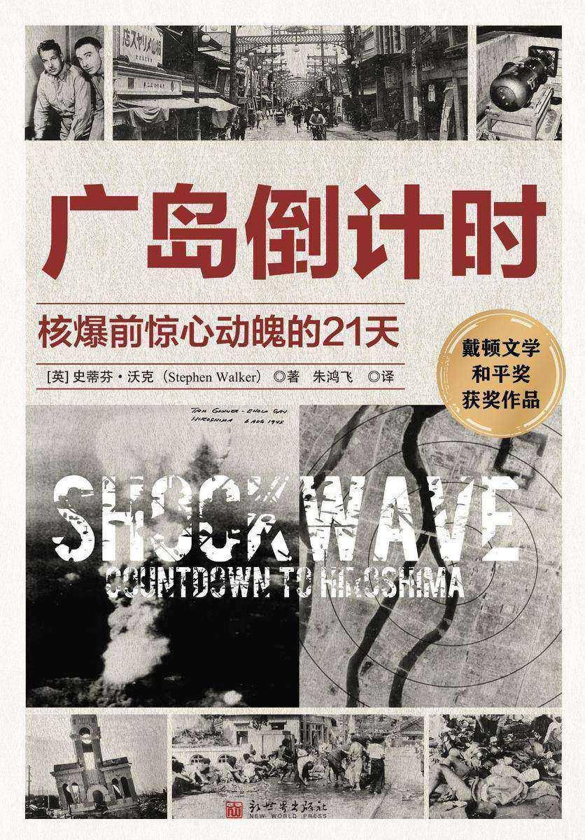 广岛倒计时:核爆前惊心动魄的21天