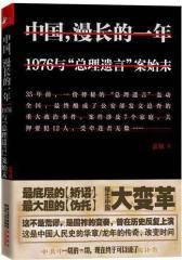 """中国,漫长的一年——1976与""""总理遗言""""案始末(试读本)"""