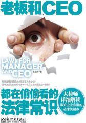 老板和CEO都在偷偷看的法律常识